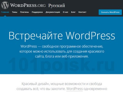 CMS WordPress отзывы