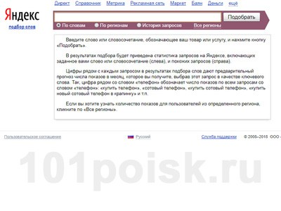 фото wordstat.yandex.ru