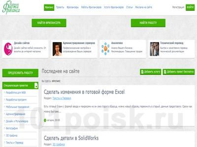 фото 24freelance.net