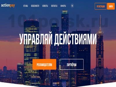 фото actionpay.net