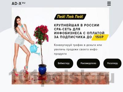 фото ad-x.ru