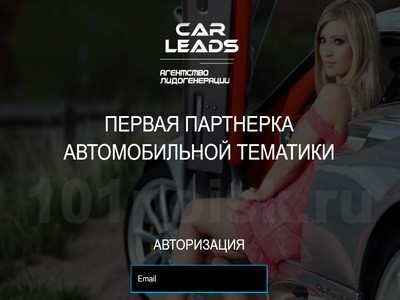 Car-Leads отзывы