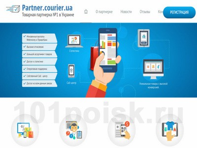 Partner Courier фото
