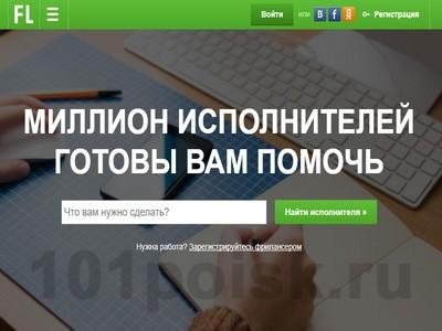 фото fl.ru