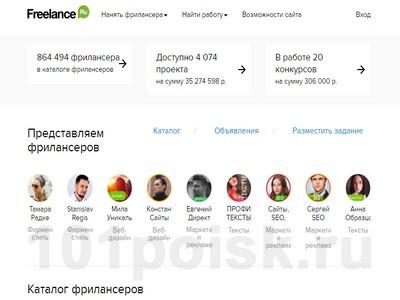 фото freelance.ru