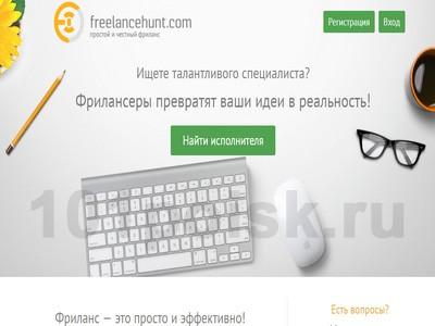 фото freelancehunt.com