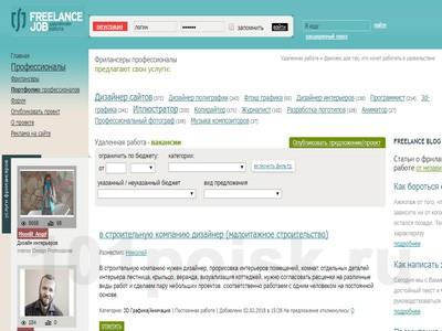 фото freelancejob.ru