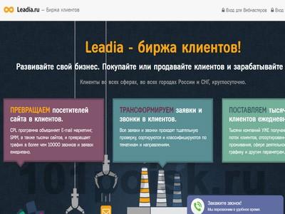 фото leadia.ru