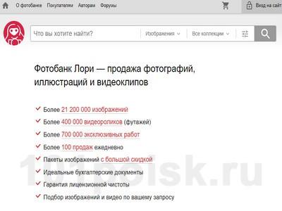 Фотобанк lori.ru фото