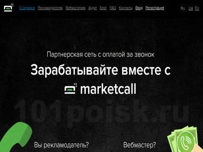 фото marketcall