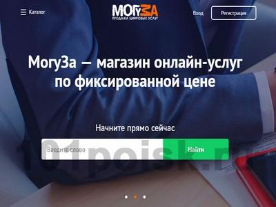 фото moguza.ru