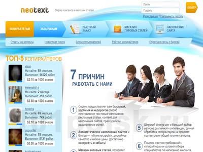 NeoText отзывы