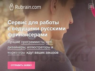 Rubrain отзывы