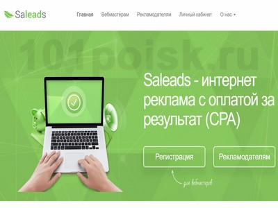 фото saleads.pro