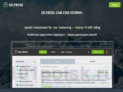 фото selfboss.ru