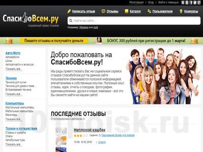 СпасибоВсем.ру отзывы