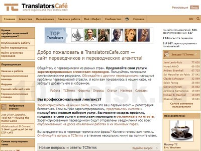 TranslatorsCafe отзывы