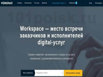 фото workspace.ru
