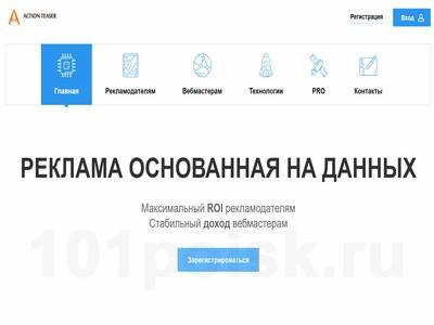 фото actionteaser.ru