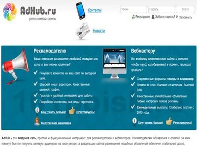 фото adhub.ru