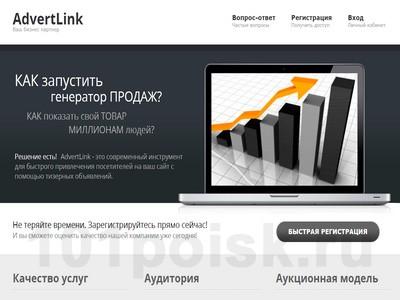 фото advertlink.ru