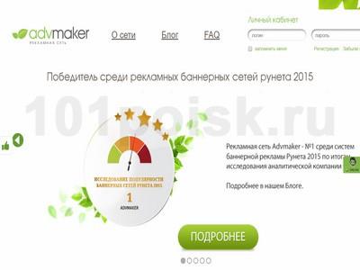 фото advmaker.net