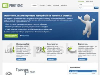 фото allpositions.ru