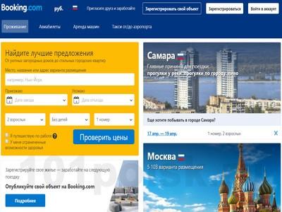 фото booking.com