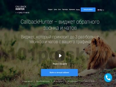 фото callbackhunter.com