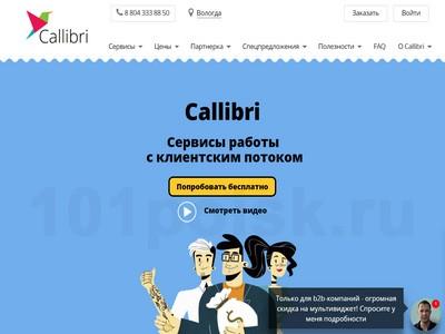 фото callibri.ru
