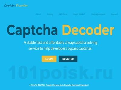 CaptchaDecoder.com отзывы
