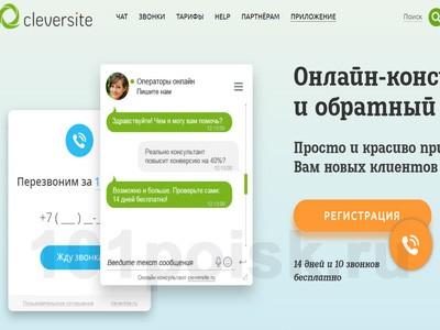 фото cleversite.ru