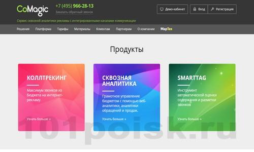 фото comagic.ru