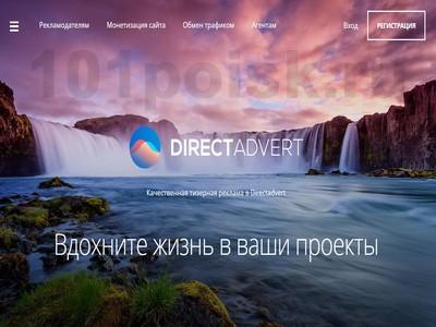 фото directadvert.ru