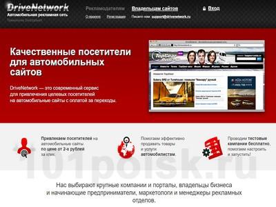 DriveNetwork отзывы