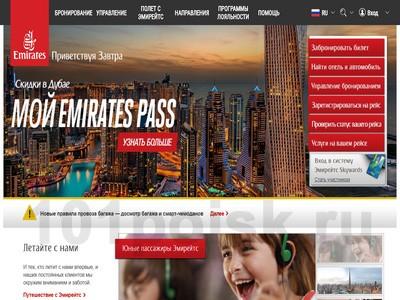 фото emirates.com
