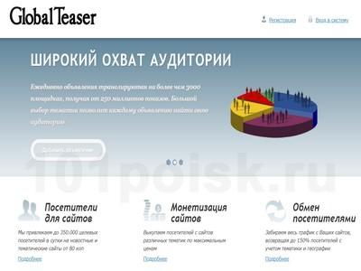 фото globalteaser.ru