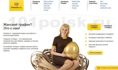 фото gnezdo.ru