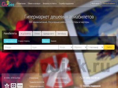 фото go2see.ru