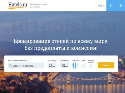 фото hotels.ru