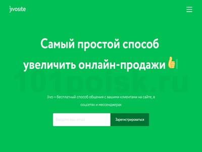 фото jivosite.ru