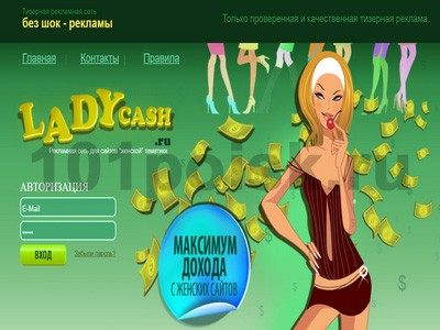LadyCash отзывы