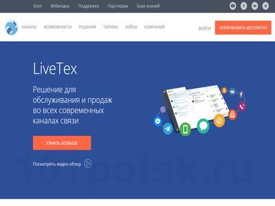 фото livetex.ru