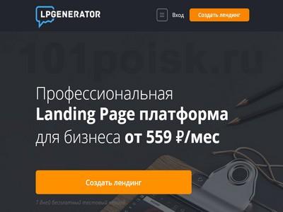фото lpgenerator.ru