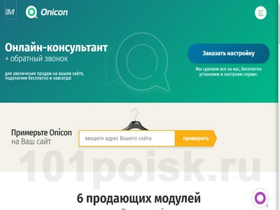 Onicon отзывы