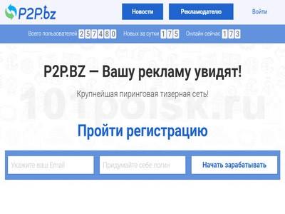 фото p2p.bz