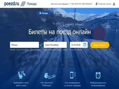 фото poezd.ru