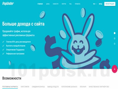 фото popunder.net