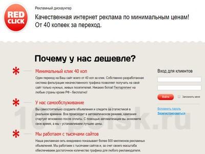 фото redclick.ru