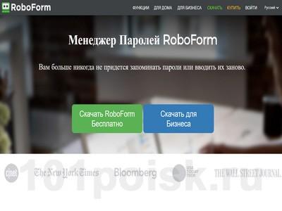 RoboForm отзывы